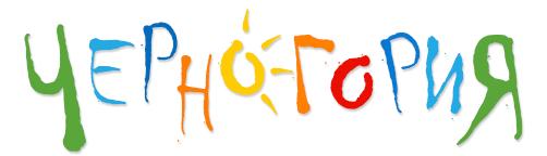 logo cernogorija